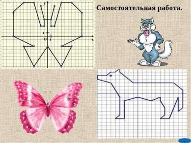 Вариант 1 (-1;5), (1;5), (1;3), (2;3), (4;10), (7;10), (10;3), (10;0), (4;-3)...
