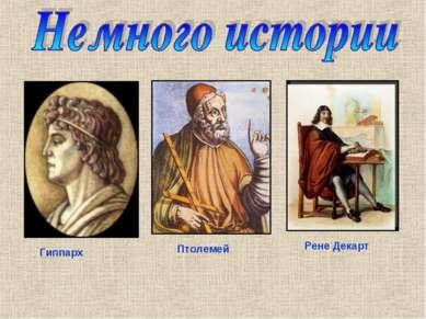 Гиппарх Птолемей Рене Декарт