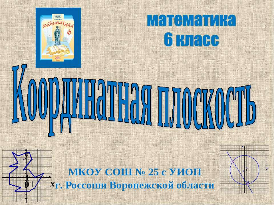 МКОУ СОШ № 25 с УИОП г. Россоши Воронежской области