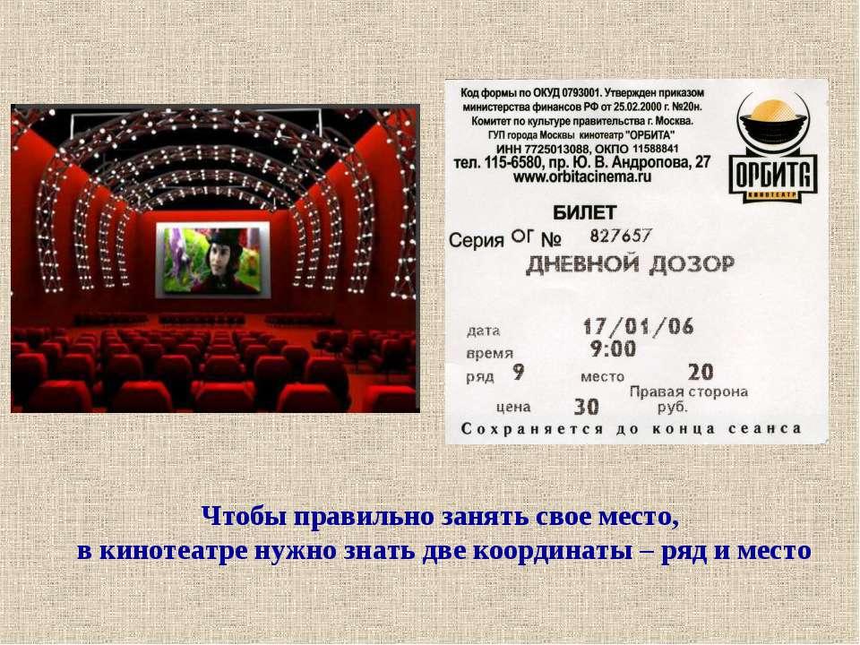 Чтобы правильно занять свое место, в кинотеатре нужно знать две координаты – ...