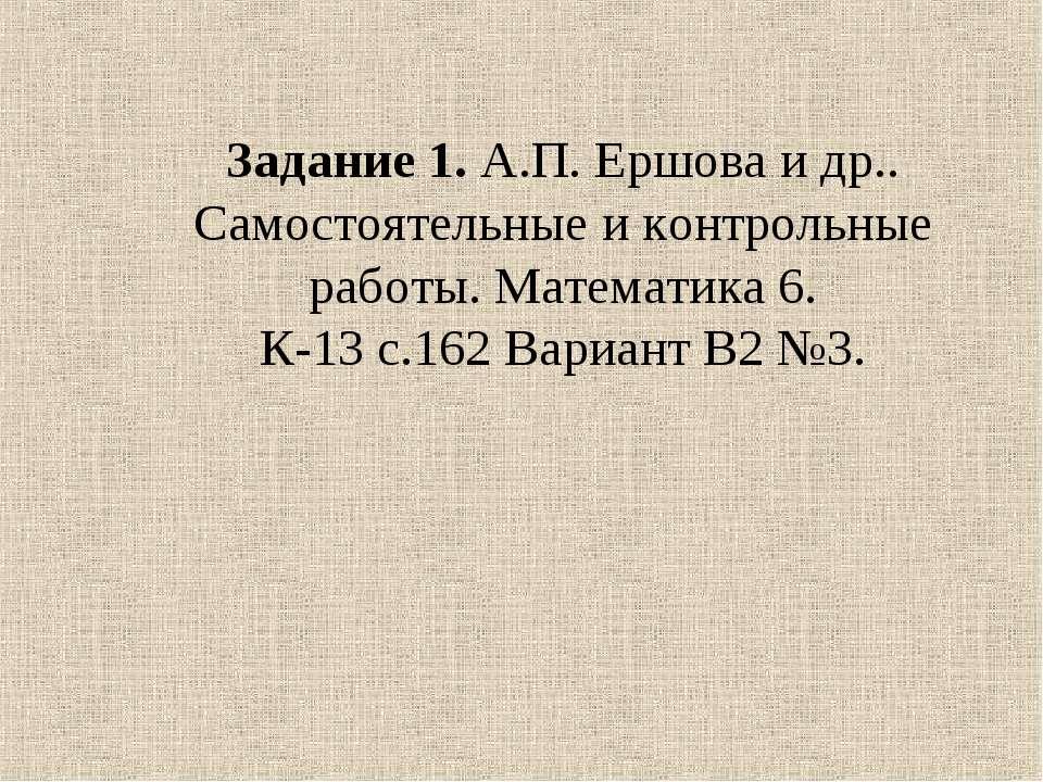 Задание 1. А.П. Ершова и др.. Самостоятельные и контрольные работы. Математик...