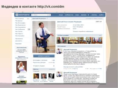 Медведев в контакте http://vk.com/dm
