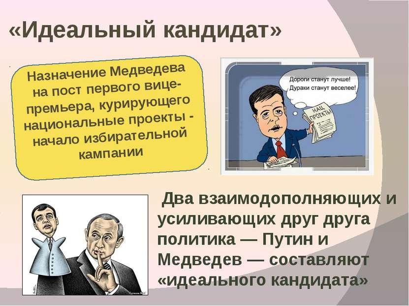 «Идеальный кандидат» Два взаимодополняющих и усиливающих друг друга политика ...