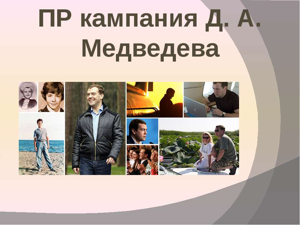 ПР кампания Д. А. Медведева
