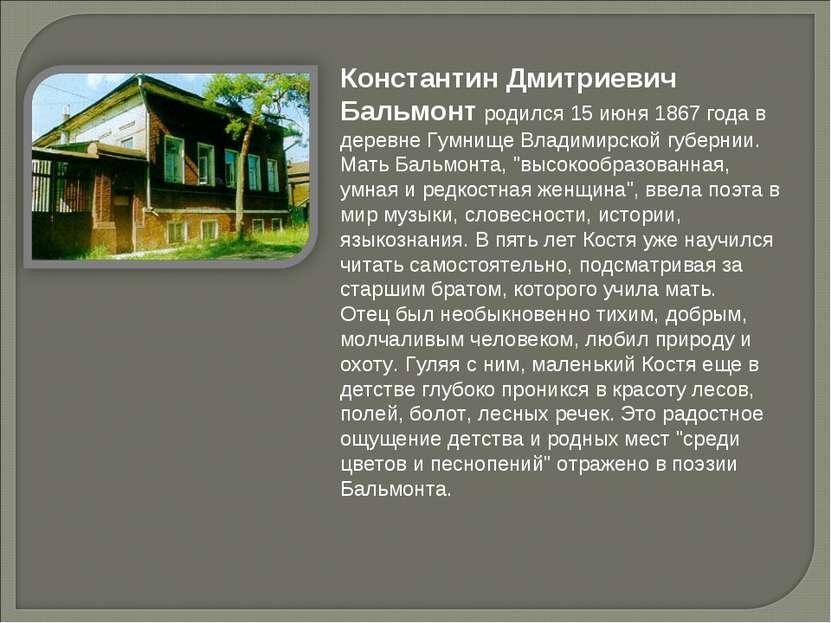 Константин Дмитриевич Бальмонт родился 15 июня 1867 года в деревне Гумнище Вл...