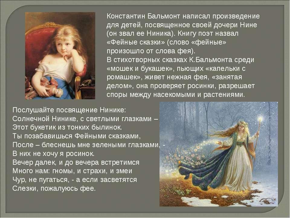 Константин Бальмонт написал произведение для детей, посвященное своей дочери ...