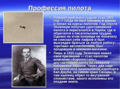 Профессия пилота Поворотным в его судьбе стал 1921 год— тогда он был призван...