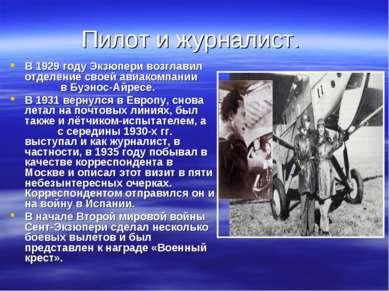 Пилот и журналист. В 1929 году Экзюпери возглавил отделение своей авиакомпани...