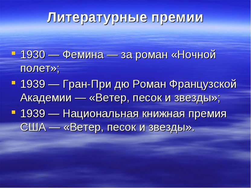 Литературные премии 1930— Фемина— за роман «Ночной полет»; 1939— Гран-При ...