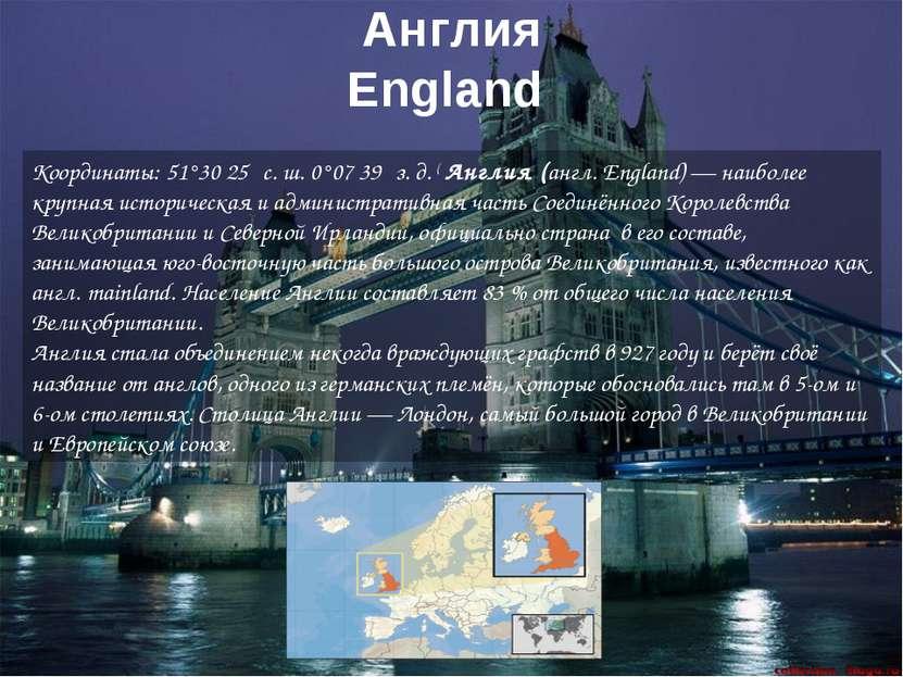 Англия England Координаты: 51°30′25″ с.ш. 0°07′39″ з.д.( Англия (англ. Eng...
