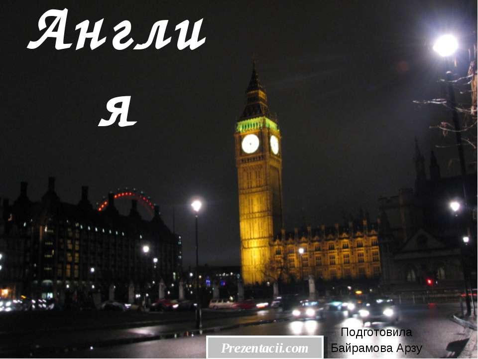 Англия Подготовила Байрамова Арзу