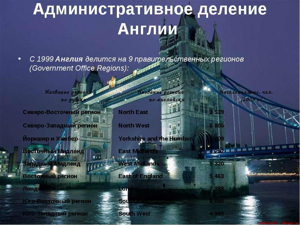 Административное деление Англии С 1999 Англия делится на 9 правительственных ...