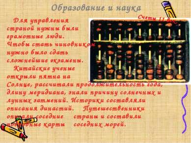 Образование и наука Счеты 11 век. Для управления страной нужны были грамотные...
