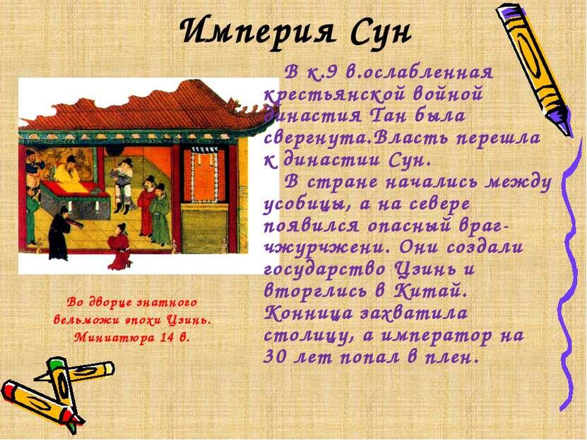 Империя Сун Во дворце знатного вельможи эпохи Цзинь. Миниатюра 14 в. В к.9 в....
