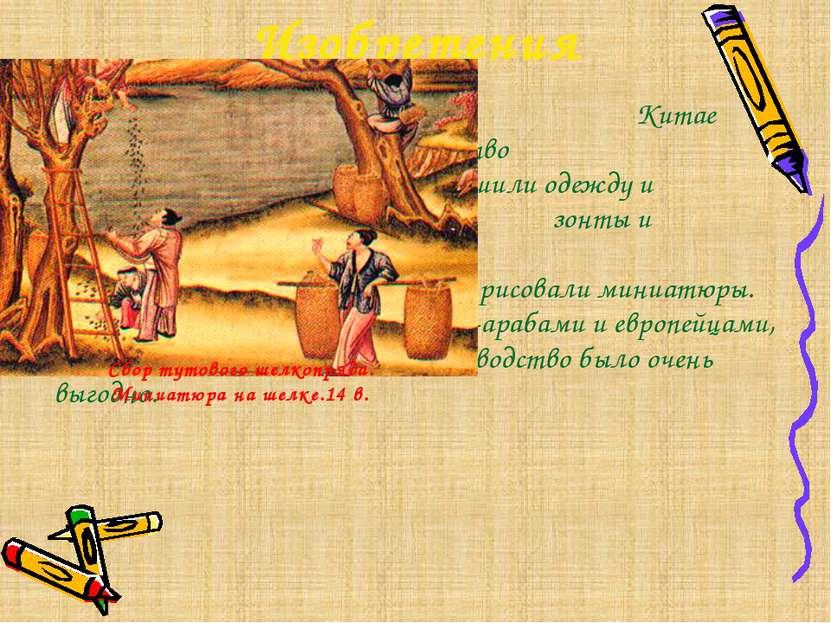 В средние века в Китае возросло производство шелка. Из наго шили одежду и пар...