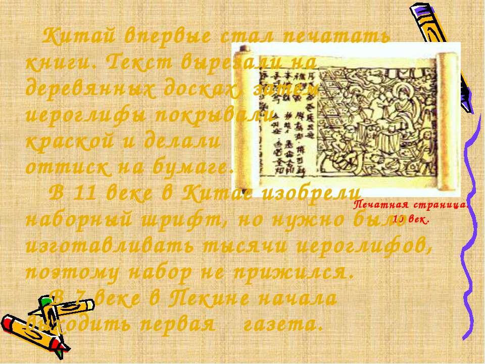 Печатная страница. 10 век. Китай впервые стал печатать книги. Текст вырезали ...