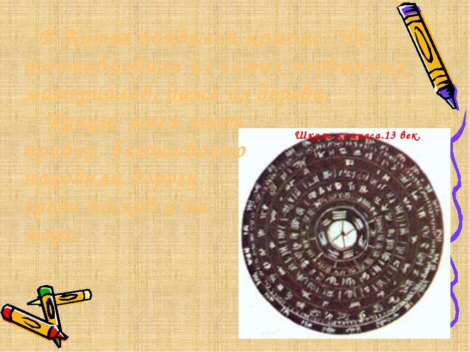 Шкала компаса.13 век. В Китае появился компас. Их изготавливали из самых необ...