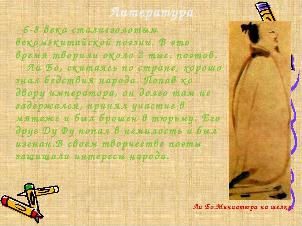 Литература Ли Бо.Миниатюра на шелке. 6-8 века стали«золотым веком»китайской п...