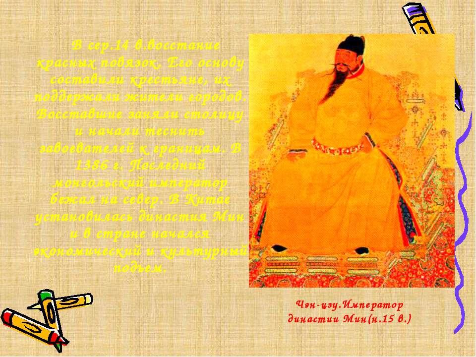 Чэн-цзу.Император династии Мин(н.15 в.) В сер.14 в.восстание красных повязок....