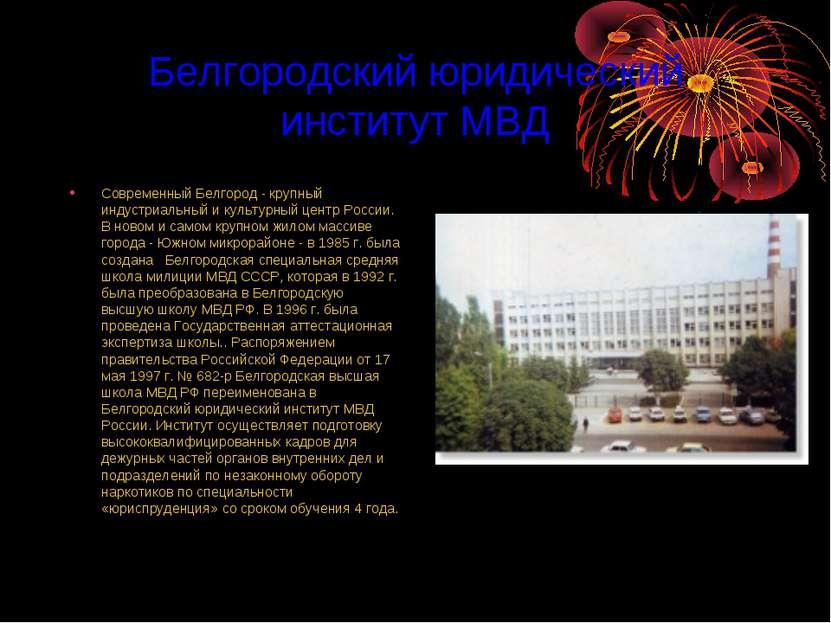 Белгородский юридический институт МВД Современный Белгород - крупный индустри...