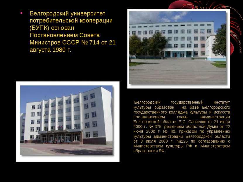 Белгородский университет потребительской кооперации (БУПК) основан Постановле...