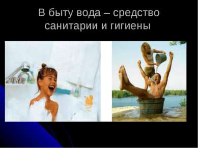 В быту вода – средство санитарии и гигиены