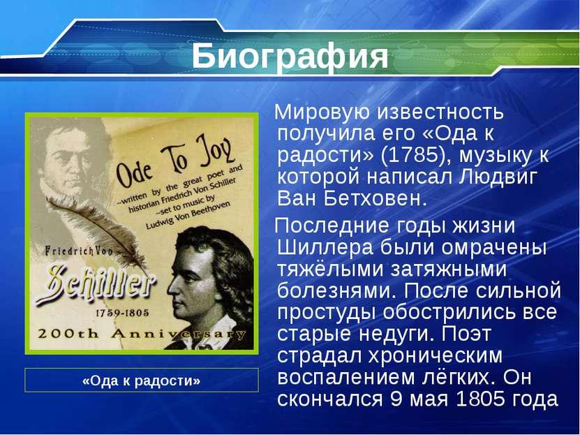 Биография Мировую известность получила его «Ода к радости» (1785), музыку к к...