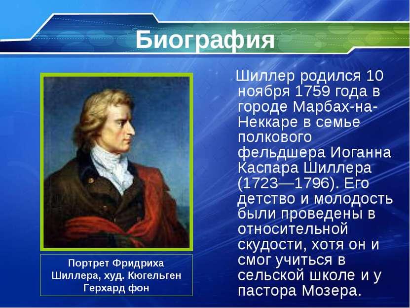 Биография Шиллер родился 10 ноября 1759 года в городе Марбах-на-Неккаре в сем...
