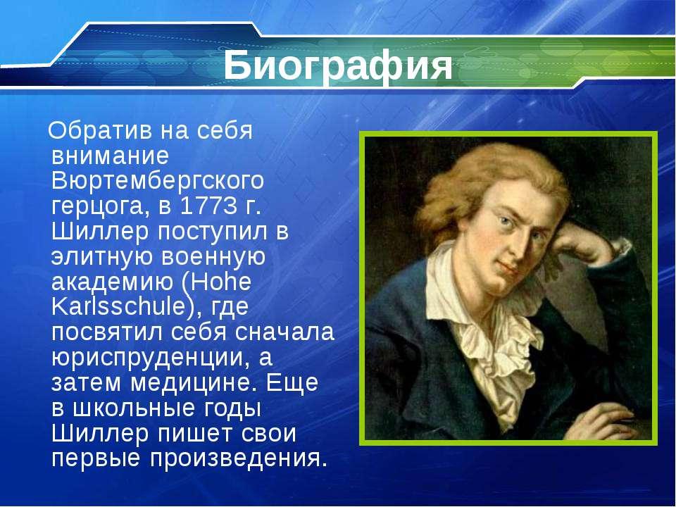 Биография Обратив на себя внимание Вюртембергского герцога, в 1773г. Шиллер ...