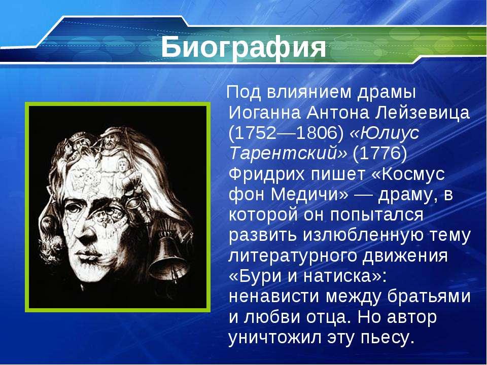 Биография Под влиянием драмы Иоганна Антона Лейзевица (1752—1806) «Юлиус Таре...
