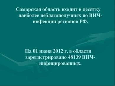 Самарская область входит в десятку наиболее неблагополучных по ВИЧ-инфекции р...