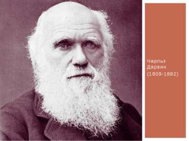 Чарльз Дарвин (1809-1882) Чарльз дарвин
