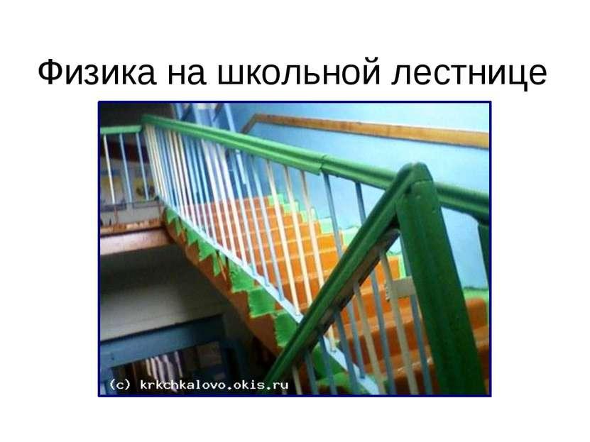 Физика на школьной лестнице