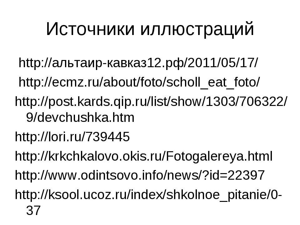Источники иллюстраций http://альтаир-кавказ12.рф/2011/05/17/ http://ecmz.ru/a...