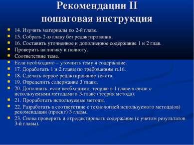 Рекомендации II пошаговая инструкция 14. Изучить материалы по 2-й главе. 15. ...