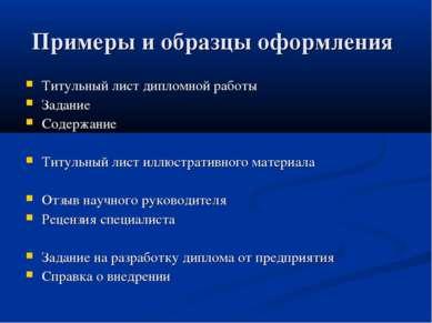 Примеры и образцы оформления Титульный лист дипломной работы Задание Содержан...