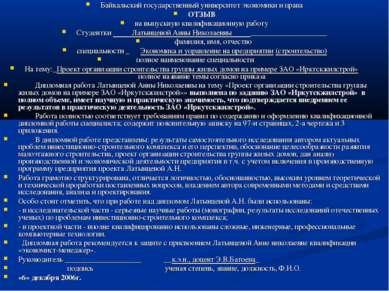Байкальский государственный университет экономики и права ОТЗЫВ на выпускную ...