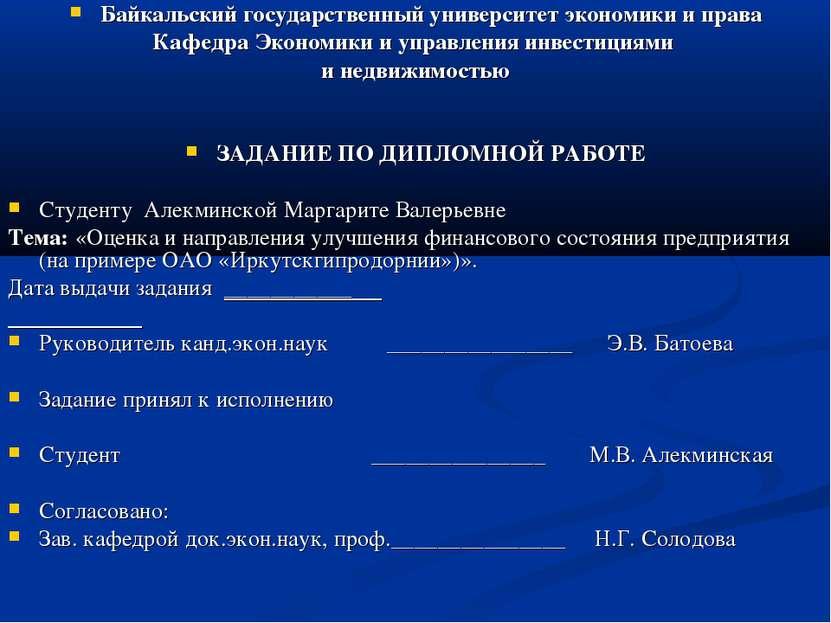 Байкальский государственный университет экономики и права Кафедра Экономики и...