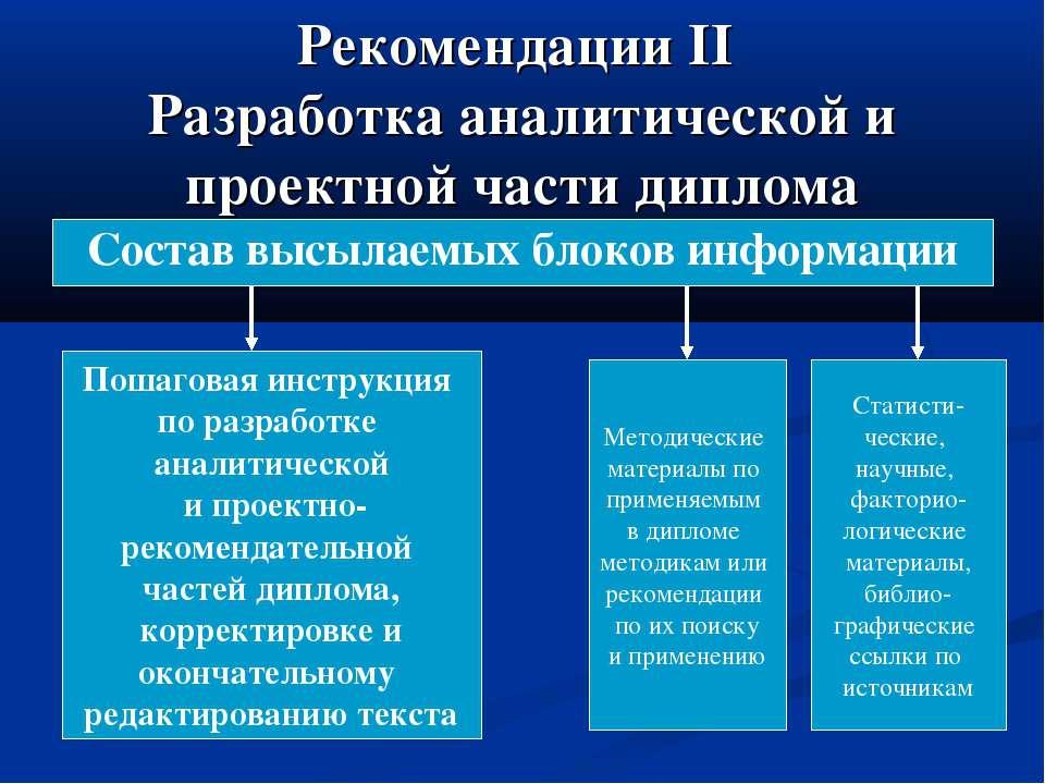 Рекомендации II Разработка аналитической и проектной части диплома Состав выс...