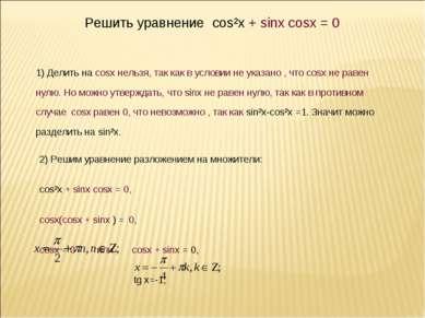 , x = y + . Решить уравнение cos²x + sinx cosx = 0 1) Делить на cosx нельзя, ...