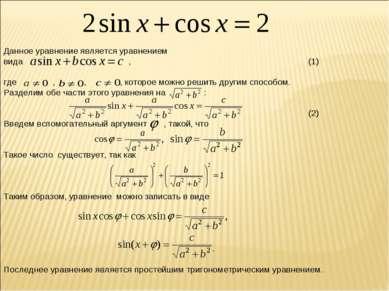 Данное уравнение является уравнением вида , (1) где , , , которое можно решит...