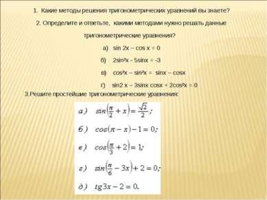 1. Какие методы решения тригонометрических уравнений вы знаете? 2. Определите...