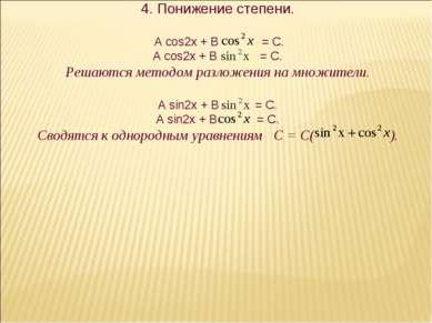 4. Понижение степени. А cos2x + В = C. A cos2x + B = C. Решаются методом разл...