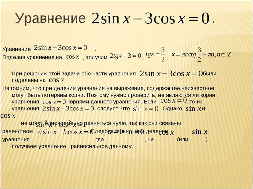 Уравнение . Уравнение . Поделив уравнение на , получим , , При решении этой з...