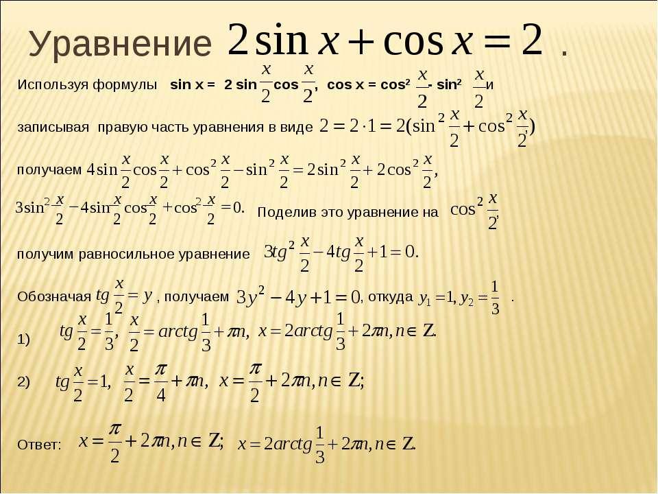 Уравнение . Используя формулы sin x = 2 sin cos , cos x = cos2 - sin2 и запис...
