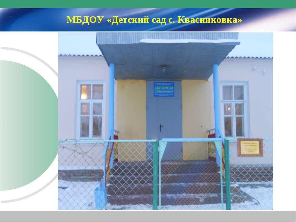 МБДОУ «Детский сад с. Квасниковка»