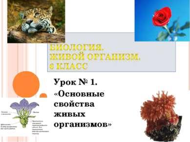 Урок № 1. «Основные свойства живых организмов»