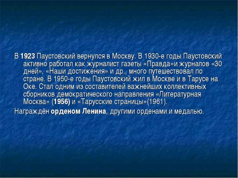 В 1923 Паустовский вернулся в Москву. В 1930-е годы Паустовский активно работ...