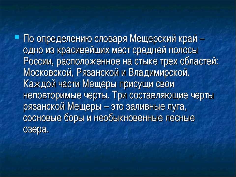По определению словаря Мещерский край – одно из красивейших мест средней поло...