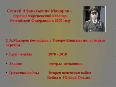 Сергей Афанасьевич Макаров - первый георгиевский кавалер Российской Федерации...
